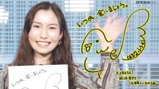 「#しんどい 君へ」 春名風花さんからメッセージ